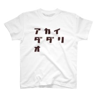 アカイダダリオ@ポ一クイズパンク T-shirts