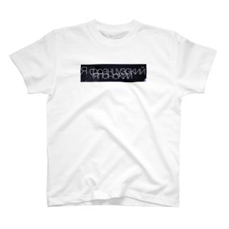 fj T-shirts
