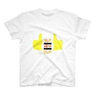 グッドイコールグッド(ロゴ) T-shirts
