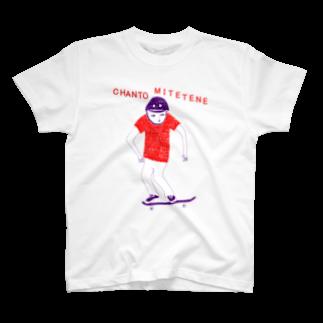 NIKORASU GOのちゃんと見ててね T-shirts