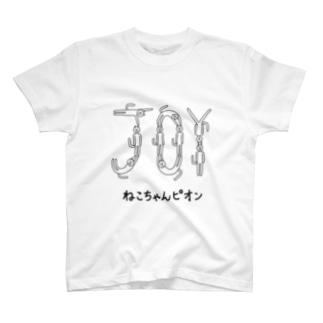 ねこちゃんピオン JOY T-Shirt