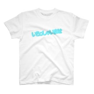 ネオン/いらっしゃいませ T-shirts