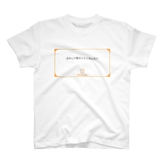 おかして君のことこわしたい T-shirts