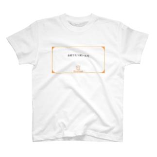 お前でたつ男いんの T-shirts
