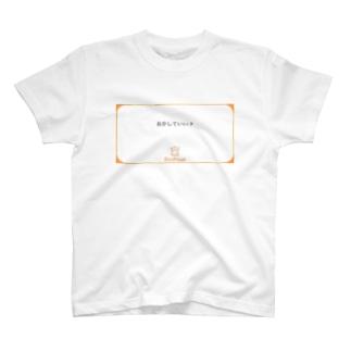 おかしていい? T-shirts