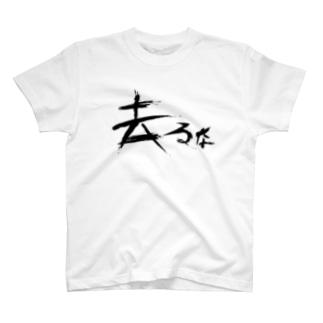 【don'tシリーズ】去るな_デジタル_黒 T-shirts