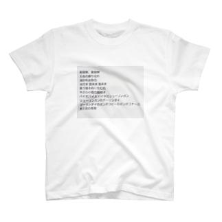 寿限無Tシャツ T-shirts