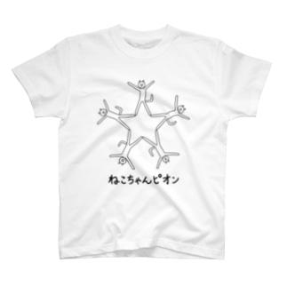 ねこちゃんピオン 星型 T-Shirt