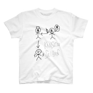 刑法版「注射こわい」 T-shirts