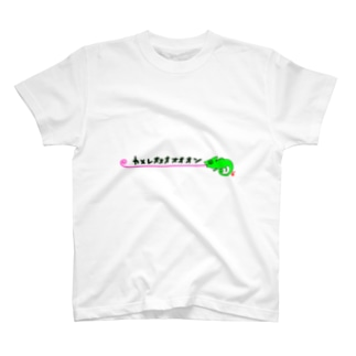 カメレオオオオオオン T-shirts