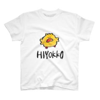 まだまだひよっこ T-shirts