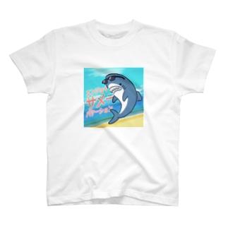 エンジョイサメーバケーション T-shirts