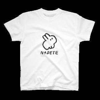 もくもくちゃんのなでなでしてほしいウサギ T-shirts