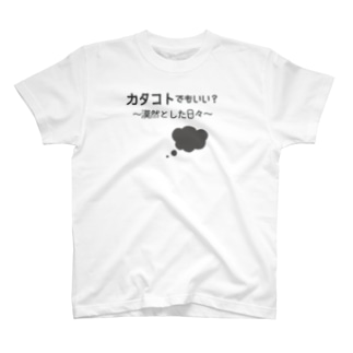 カタコトシリーズ~漠然とした日々~ T-shirts