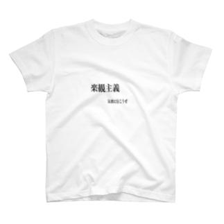 楽観主義 T-shirts