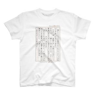【告白】愛の告白用の小説 T-Shirt