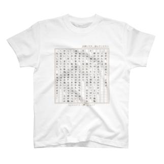 【謝罪】謝る時用の小説 T-Shirt