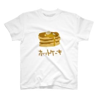 ホットケーキ T-shirts