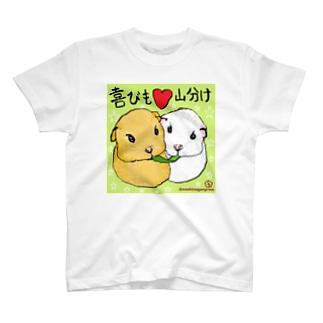 喜びも♡山分け T-shirts
