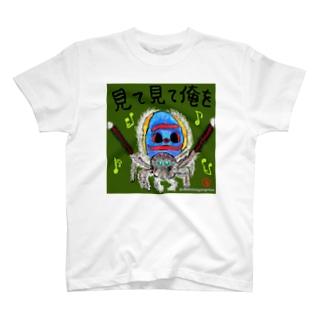 みてみて!俺を! T-shirts