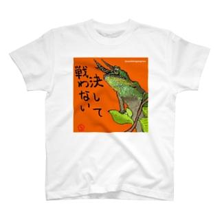 決して戦わない T-shirts