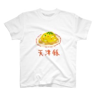 天津飯 T-shirts