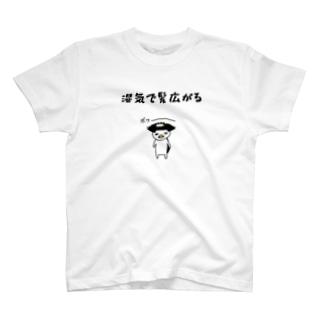 湿気で髪広がる T-shirts