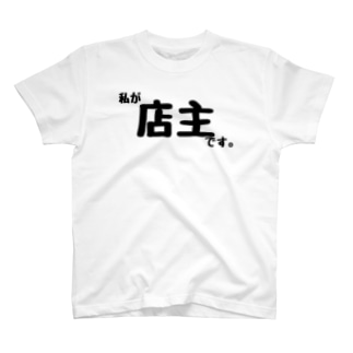 『店主です。』 T-shirts
