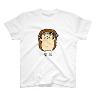 梁鼠 T-shirts