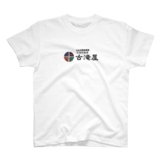 いわき湯本温泉古滝屋 T-shirts