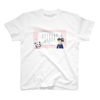 『治したがらない男』 T-shirts