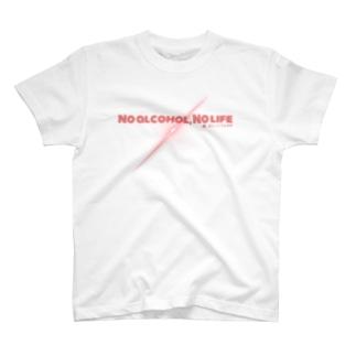 酒しか勝たん T-shirts