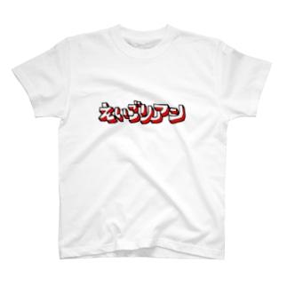 えいご T-shirts
