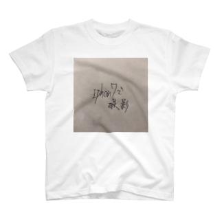 ユルさ T-shirts