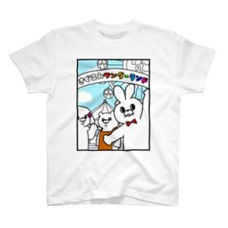 きぐるみワンダーランド T-shirts