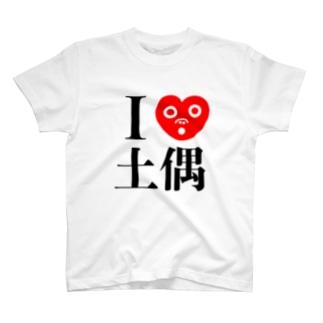 I Love 土偶! T-shirts