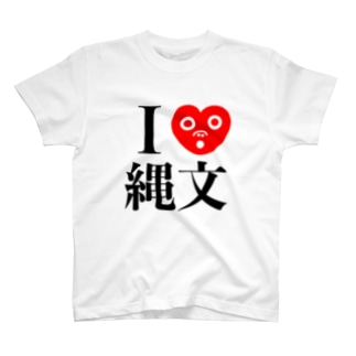 I Love 縄文 T-shirts