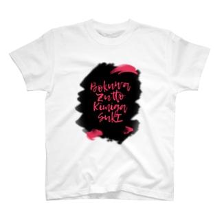 BOKUWA ZUTTO #FUNKY T-shirts