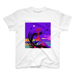 燃えよ魂 T-shirts