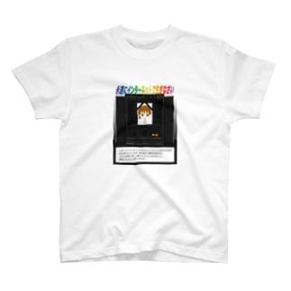 永遠にインターネットで生きなさい T-Shirt