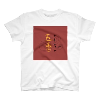 五香飯店(餃子) T-shirts