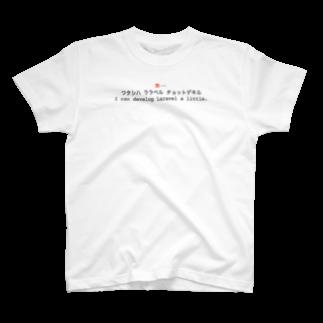 ゆうき@Webエンジニアのワタシハ ララベル チョットデキル T-shirts