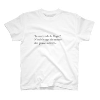 洗濯物干してくれた?洗濯バサミつけるの忘れないでね。のフランス語 T-shirts