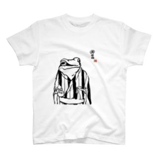 酒呑蛙(黒) T-shirts
