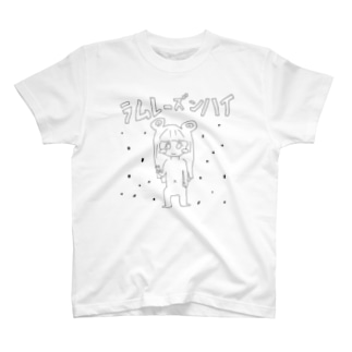ラムレーズンハイ T-shirts