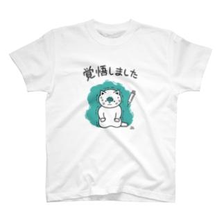覚悟しました T-Shirt