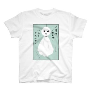 ごめんてー てるてる坊主 T-shirts