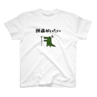 頭痛がいたい(ワニ) T-shirts