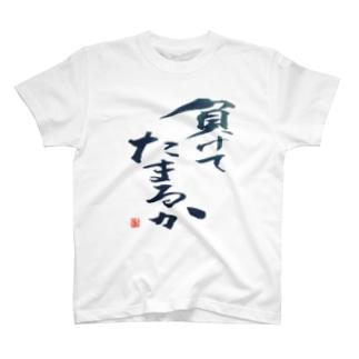 「負けてたまるか」筆文字【黒文字】 T-shirts