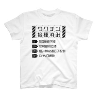 ワクチン接種済みTシャツ T-Shirt